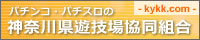 神奈川県遊技場協同組合(神遊協:かなゆうきょう)