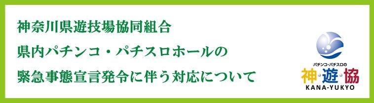 やっ 神奈川 パチンコ 県 屋 てる